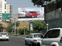 میتسوبیشی-تبلیغات-بیلبورد-فرآفرین